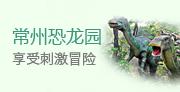 常州恐龙园旅游